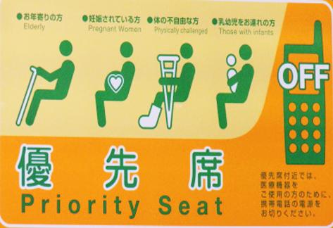 priority_seat.jpg